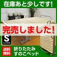 【送料無料】すのこベッド 折りたたみベッドすのこベッド クララ2(シングル)-LIA すのこベッド スノコベッド 折りたたみベッド 通気性 省スペース 桐すのこ シングルベッド 木製 折り畳みベッド ベットマラソン201507