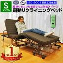 【送料無料】電動ベッド 介護ベッド 折りたたみ 電動リクライ...