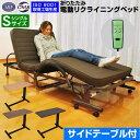 電動ベッド 折りたたみ電動ベッド ライフ サイドテーブル付き...