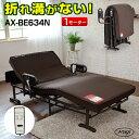 シングルベッド 収納式 電動リクライニングベッド Wフ