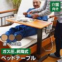 送料無料 昇降式キャスター付きサイドテーブル-LIA オーバーテーブル 介護ベッド 電動