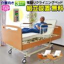 【送料無料】介護ベッド 電動ベッド 電動3モーターベッド てがる-LIA【介護向け】介護用ベ