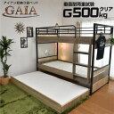 【耐荷重500kg】収納式 3段ベッド 三段ベッド ガイア-...