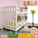 2段ベッド 二段ベッド 宮付き ファイン (宮棚 コンセント LED 照明 エコ塗装)-LIA(本体のみ)子供 部屋 安全 子供 ベッ…