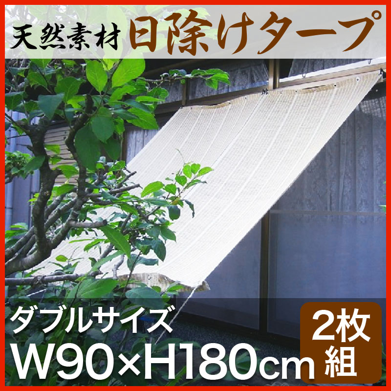 天然素材ターフダブルサイズ(約90×180cm×2枚組)日よけ目かくしタープシェードオーニングすだれ
