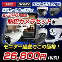 CMOSセンサ搭載屋外用カメラ4台+1TBHDD搭載レコーダーセット