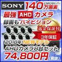 防犯カメラ 監視カメラ 140万画素AHD【送料無料】【GW...