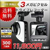 ドライブレコーダー高機能 300万画素 高画質フルHD【送料無料】【ポイント20倍】常時録画 ドラレコ 車載カメラ ドライブレコーダー