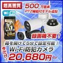 防犯カメラ ワイヤレス 屋外 SDカード録画 無線 WiFi...