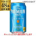 ビールギフト送料無料サントリーザ・プレミアムモルツ<香るエール>350ml48缶2ケース(48本)ビールギフトプレモル長S【spmrank】