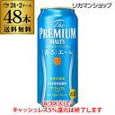 送料無料サントリーザ・プレミアムモルツ<香る>エール500ml×48本2ケース(48缶)プレモルロング缶ビール香るエール長S【spmrank】