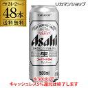 キャッシュレス5%還元対象品ビール送料無料アサヒスーパードライ500ml×48本1本あたり242円税別2ケース販売(24本×2)国産ロング缶他の商品と同梱不可長S