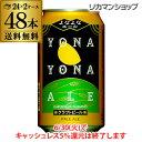 キャッシュレス5%還元対象品クラフトビールよなよなエール350ml缶48本送料無料ヤッホーブルーイング48缶2ケース(24本×2)長S
