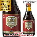 送料無料シメイレッドトラピストビール330ml瓶×24本【ケース】[輸入ビール][海外ビール][ベルギー][ビール][ルージュ][トラピスト][長S]