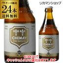 送料無料シメイホワイトトラピストビール330ml瓶×24本【ケース】[輸入ビール][海外ビール][ベルギー][ビール][トリプル][トラピスト][長S]