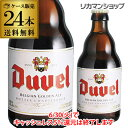 送料無料最安値に挑戦デュベル330ml瓶24本Duvel輸入ビール海外ビールベルギービール[長S]