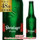 メーカー在庫過多の在庫処分品訳あり賞味期限2020/6/25送料無料スタインラガーピュア瓶330ml×48本ケースニュージーランド輸入ビール海外ビールラガービールオールブラックス公式ビール二個口発送RSL