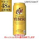 ビール送料無料サッポロエビスビール500ml缶×48本2ケース国産サッポロヱビス缶ビール48缶長Syebisucpn006