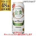 送料無料サントリー金麦オフ500ml×48本新ジャンル第3の生ビールテイスト500缶国産2ケース販売ロング缶長S
