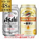 ビールアサヒスーパードライ350ml缶×24本1ケースキリン一番搾り350ml缶×24本1ケース計2ケース48本販売ビールセット送料無料国産缶ビール麒麟長S