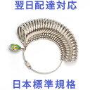 リングゲージ 日本標準規格 翌日配達 金属製 フルサイズ 1〜28号 サイズゲージ リング ゲージ 指