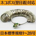 リングゲージ 日本標準規格 翌日配達 金属製 フルサイズ 1...