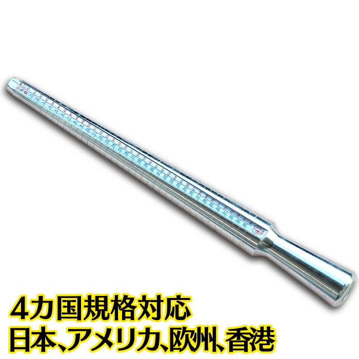 リングゲージ棒 日本標準規格 金属製 リング ゲージ リングゲージ 指輪 サイズゲージ リングゲージ 送料無料