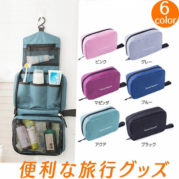 トラベルバッグ トラベルポーチ 整理 バッグ 男女兼用 旅行用 収納 トラベルポーチ 旅行用ポーチ
