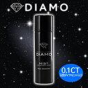 天然ダイヤモンド ラメスプレー ミスト ダイヤモンドミスト ジュエリー diamo ディアモ 40g ダイヤモンド ラメミスト ディアモミスト 送料無料