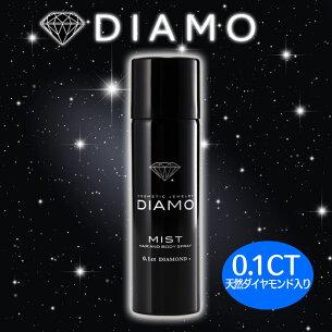 ダイヤモンド スプレー ダイヤモンドミスト ジュエリー ディアモ ラメミスト ディアモミスト