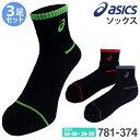 アシックス 靴下 高耐久ソックス ASICS 781-374 ロークルーソックス 3足組 asics 3色1セット 厚手 くつした ショートソックス お徳用 【通年】
