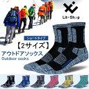 【送料無料】 アウトドア スノーボード ソックス 登山 スキ...