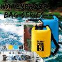 【送料無料】防水バッグ ドライバッグ ドライチューブ 5L アウトドア リュック 防水バッグ ショル...
