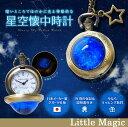 高品質 日本メーカー製クオーツ ロマンチック 神秘的 星空 懐中時計 アンティーク 1年保証【お得な