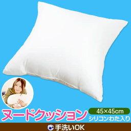 シリコンわた入りクッション45×45cmサイズ 5個まで1個分の配送料 ≪洗濯可能≫ 日本製 ヌードクッション 背当て セアテ