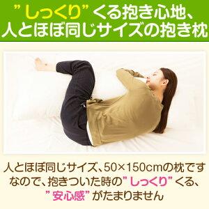 大きく抱きつくヌード抱き枕50×150cmサイズ(中身)東レ綿入り【ロング】【ロング抱き枕】【抱きまくら】【枕】【まくら】【中身】【中材】【大きい】