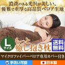 癒しの手触り マイクロファイバーベロア生地カバー付き 抱き枕 Lサイズ 10P03Sep16