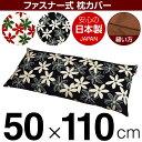 1枚1個口ずつネコポス 送料無料 50×110cmの枕用 枕カバー 製造元工場からお届けする綿100%でしっかり生地の高品質な日本製枕カバー