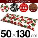 1枚1個口ずつネコポス 送料無料 50×130cmの枕用 枕カバー 製造元工場からお届けする綿100%でしっかり生地の高品質な日本製枕カバー