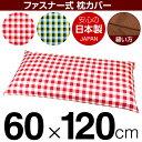 1枚1個口ずつネコポス 送料無料 60×120cmの枕用 枕カバー 製造元工場からお届けする綿100%でしっかり生地の高品質な日本製枕カバー