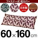 1枚1個口ずつネコポス 送料無料 60×160cmの枕用 枕カバー 製造元工場からお届けする綿100%でしっかり生地の高品質な日本製枕カバー
