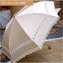 綿サテンケミカルレースはめ込み折りたたみ日傘 ベージュ 23-1000
