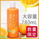 植物生まれのオレンジ地肌シャンプーN たっぷりサイズ 780...