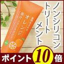 植物生まれの果汁トリートメントN 250g【植物生まれのオレ...
