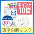 透明白肌 ホワイトマスクN 10枚入[石澤研究所 美容液180mL入りマスク 日焼けの乾燥ダメージにも]【3240円以上送料無料】【お1人様12個迄】【RCP】