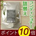 スウィーツソーパー ヘアコンディショナー 詰替え用 sweets soaper 150mL【3240円以上送料無料】
