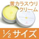 山澤清 黄カラスウリクリーム ハーフサイズ約15g (山澤清/ハーブ研究所スパール)