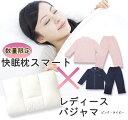 快眠枕スマート×レディースパジャマセット 天然素材 まくら やわらかい ふわふわ ふかふか lofty ロング 肩 首 腰 頚椎 横向き 仰向け 横寝 安眠 快眠 健康 送料無料 おすすめ 高級