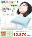 快眠枕スマート×和晒三重ガーゼピローケースセット 和晒 ガーゼ まくら やわらかい ふわふわ ふかふか lofty ロング 肩 首 腰 頚椎 横向き 仰向け 横寝 安眠 快眠 健康 送料無料 おすすめ 高級