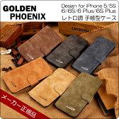 GOLDEN PHOENIX iPhone SE/5/5S/6/6S/6 Plu/6S Plusケース iPhone5S iphone5 iPhone6 iPhone6s iphone6plus 6sアイフォン6 アイフォン6s iPhone SE 手帳型ケース レトロ 風 レトロ調 レザー アイフォン5s 横開き 手帳 パス入れ カード収納 スタンド P20Aug16
